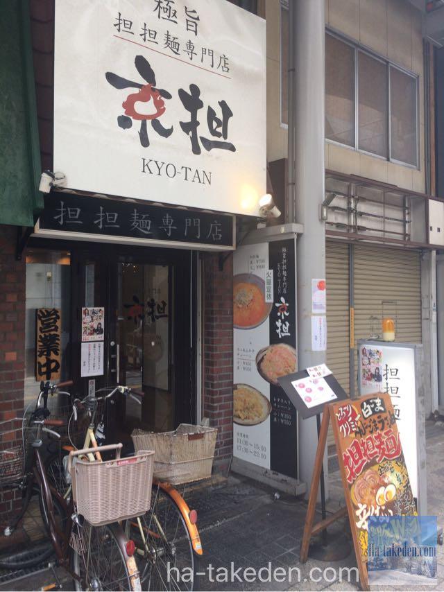 極旨担担麺専門店 京担 高槻店