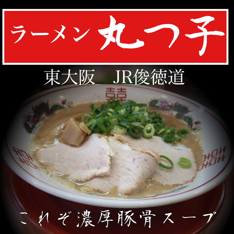 ラーメン丸っ子 東大阪店