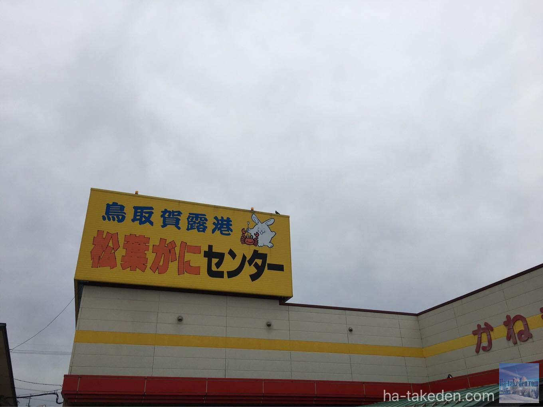 松葉ガニ浜下商店