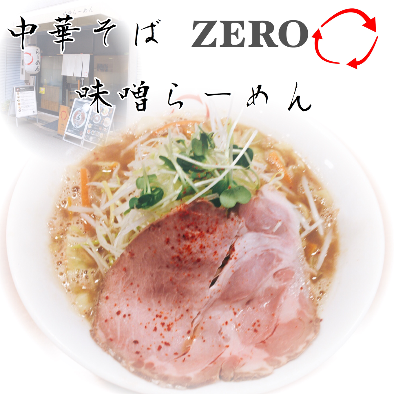 中華そば ZERO