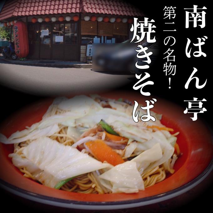 豊中『南ばん亭 桜の町本店』