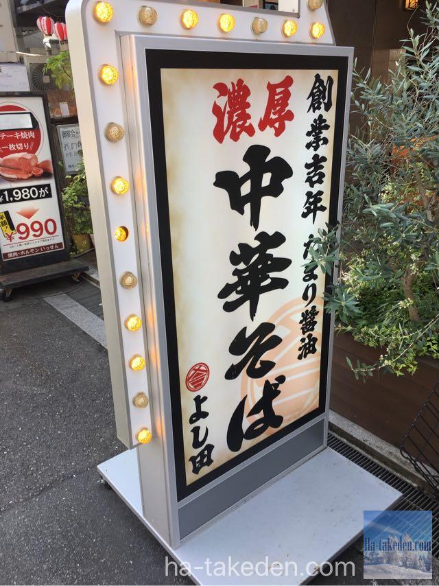 濃厚中華そばよし田