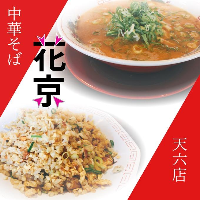 花京天六店で『こってり背脂中華そばと半炒飯セット』を喰らう!