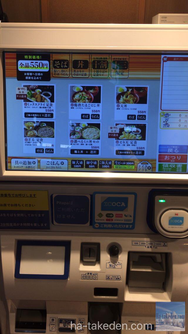 名物阪急そば!若菜十三駅ならではの十割そばを喰らう!