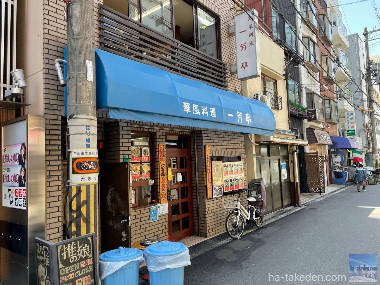一芳亭本店『しゅうまい定食』