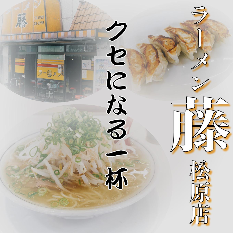 ラーメン藤松原店 塩ラーメン